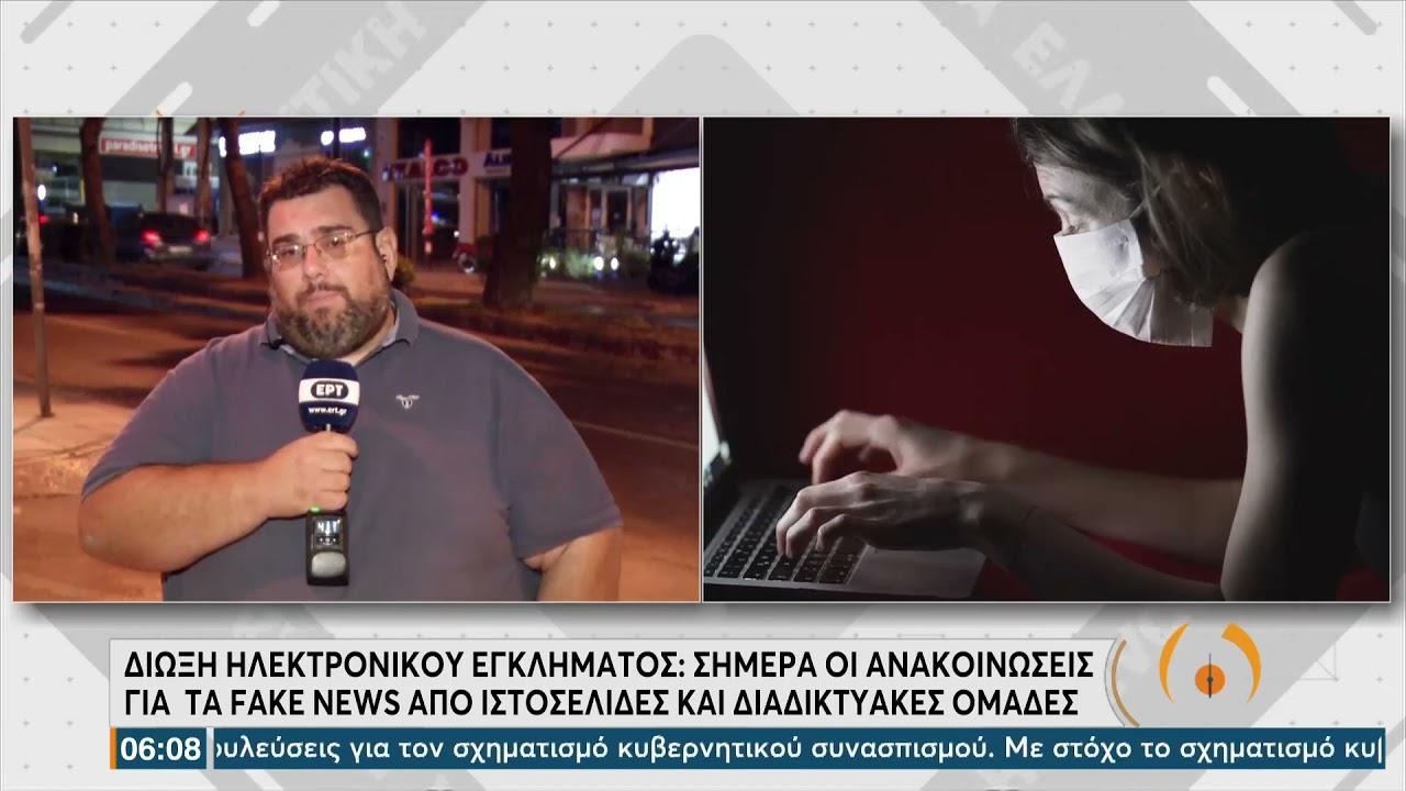 Διασπορά fake news για τον κορονοϊό:Δικογραφίες για 4 ιστοσελίδες&6 λογαριασμούς σε social media ΕΡΤ