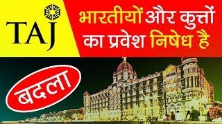 How Taj Hotel Was Founded (Revenge?) | Resorts And Palaces | Company | Jamsetji Tata | Tata Group