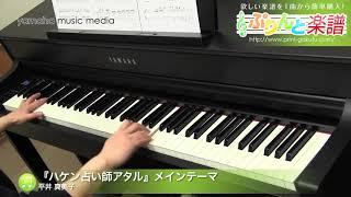 mqdefault - 『ハケン占い師アタル』メインテーマ / 平井 真美子 : ピアノ(ソロ) / 中級