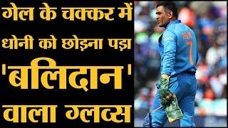 MS Dhoni Gloves Controversy में ICC की वो मजबूरी जो Chris Gayle की वजह से सामने आई।