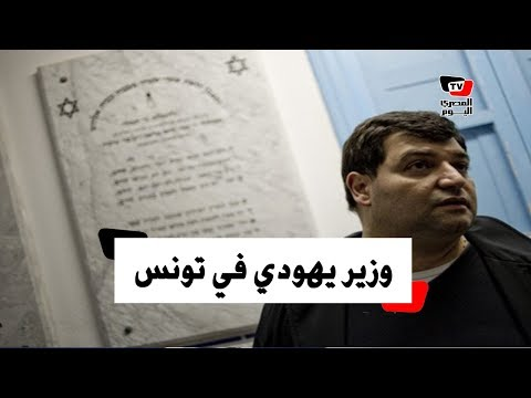 وزير يهودي في حكومة تونس ؟!