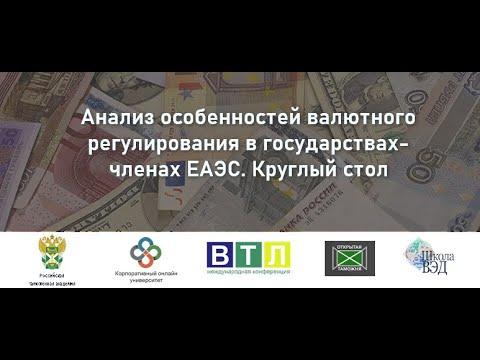 """Приглашаем на круглый """"Анализ особенностей валютного регулирования в государствах-членах ЕАЭС."""""""