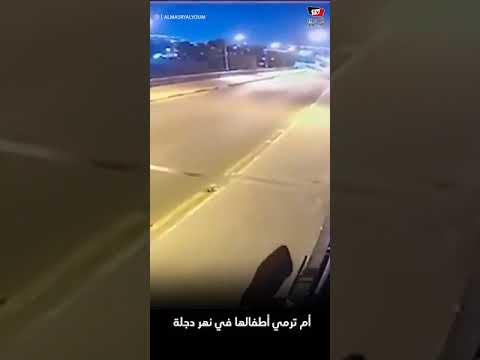 «جريمة بشعة» تهز العراق.. فيديو لسيدة ترمي طفليها بنهر دجلة