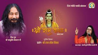 Shri Ram Katha, Day-3 Rohini, Delhi by Sadhvi Deepika Bharti