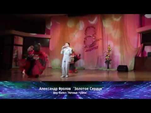 Александр Фролов - Золотое сердце