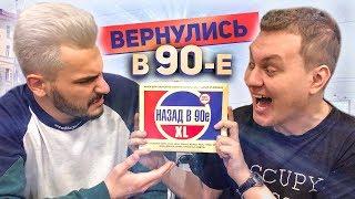 ХОВАНСКИЙ и ЮЛИК ВЕРНУЛИСЬ в 90-е