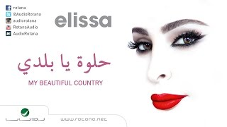 Helwa Ya Baladi ... Elissa | حلوة يا بلدي ... إليسا