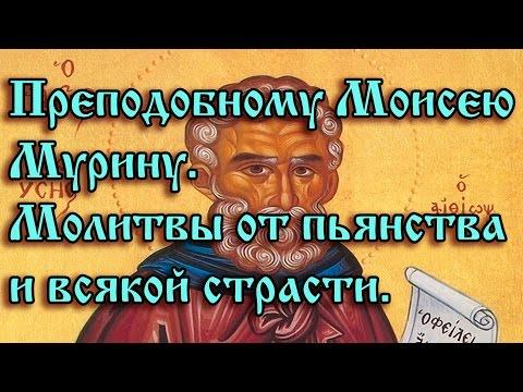 33.Преподобному Моисею Мурину.   Молитвы от пьянства и всякой страсти.