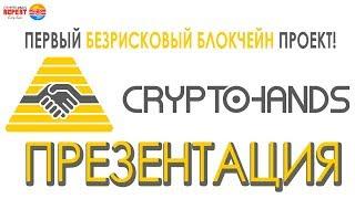 CryptoHands. ПРЕЗЕНТАЦИЯ