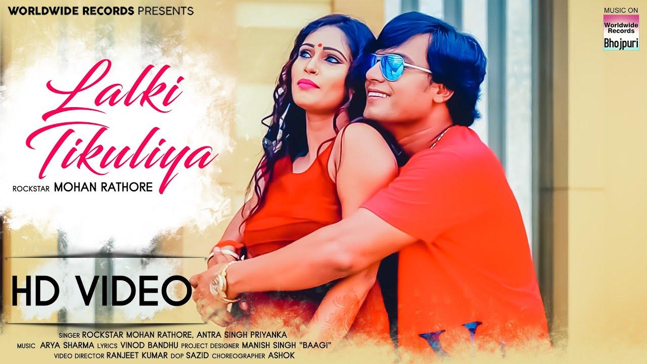 Lalki Tikuliya Lyrics - Mohan Rathore, Antra Singh Priyanka