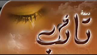 تحميل اغاني دمعة تائب الله أكبر وأرتمى قلبى بباب الرحمة MP3
