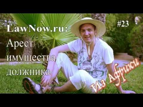 LawNow.ru: Арест имущества должника #23