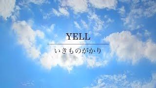 いきものがかり『YELL』フル歌詞付き