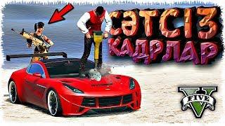 ҚЫЗЫҚТЫ БАГТАР, СӘТСІЗ КАДРЛАР (GTA V & FORTNITE)