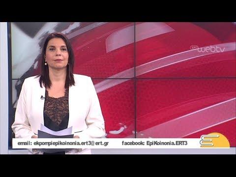 Τίτλοι Ειδήσεων ΕΡΤ3 10.00 | 27/12/2018 | ΕΡΤ