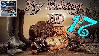 My fishing игра на Android #17 Самая редкая рыба России
