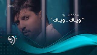 محمد الترك - وياك وياك (فيديو كليب حصري)   2019   Mohamad Alturk - Wyak Wyak تحميل MP3