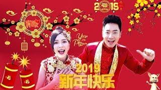 歡樂新春 2019 || 传统新年歌曲 (Chinese New Year Song 2019 )新年傳統音樂100首   Gong Xi Fat Cai   祝你新的一年身体健康、家庭幸福