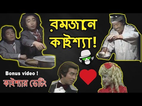 Kaissa Funny Ramadan | Comedy Dinner | Bangla Dubbing 2019