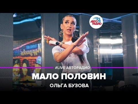 Ольга Бузова – Мало Половин (LIVE @ Авторадио)