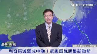 利奇馬颱風襲台/氣象局1640最新動態