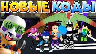 2 НОВЫХ КОДА В РОГУЛЬ 😱 Roblox Ro Ghoul All Codes