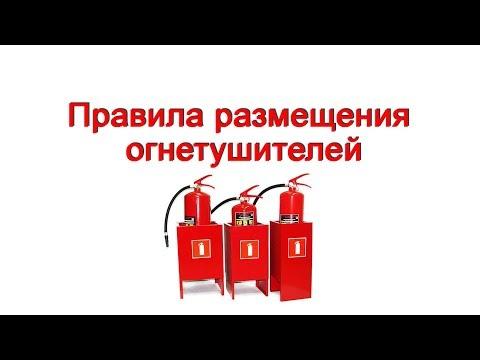 Правила размещения огнетушителей