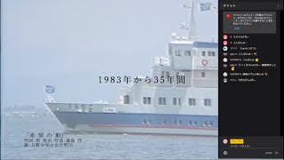 LIVE終了 野洲のおっさんクイズ 「初代うみのこには何万人のこどもたちが乗船した?」 (2020/09/29配信)