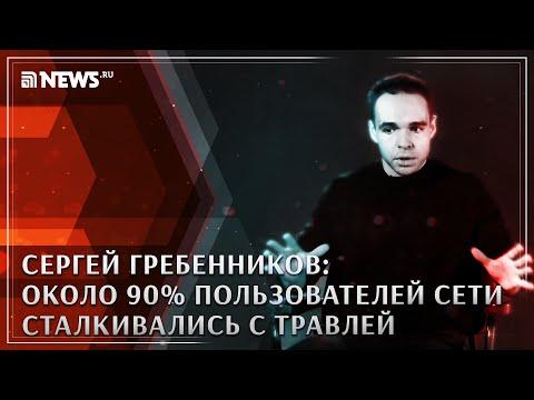 Сергей Гребенников: около 90% пользователей Сети сталкивались с травлей