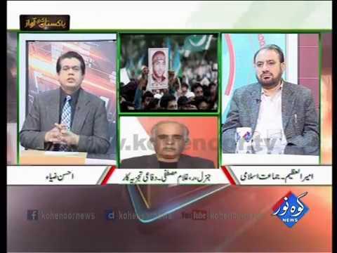 Pakistan Ki Awaaz 21 12 2016