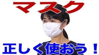 マスクの正しい使い方!