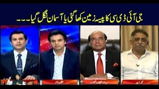 Power Play | Arshad Sharif  | ARYNews | 12 Septemder 2019