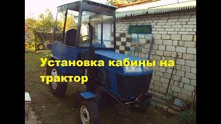 Самодельный трактор.Процесс сборки.Установка кабины. #145