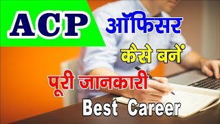 How to become an ACP Officer in Police    ACP कैसे बनें  पूरी जानकारी    best Career