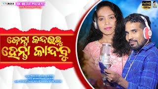 Jenta Kandauchu Henta Kandbu | Prakash Jal & Khusi | New Sambalpuri Studio Version | RKMedia