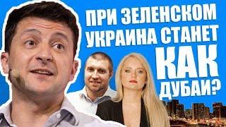 Потапенко - Зеленский сделает из Украины Дубаи? Владимир Зеленский и разрыв сознания.