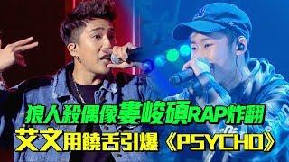 狼人殺偶像婁峻碩《Idol Rapper》炸翻 艾文用饒舌引爆《PSYCHO》| EP12 精華 聲林之王2