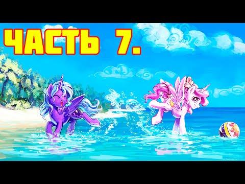 Часть 7. My Little Pony: Harmony Quest. Diana Games TV