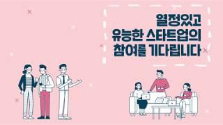 2019 크라우드펀딩 활성화 지원사업 홍보영상