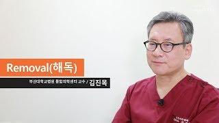 Removal (해독)