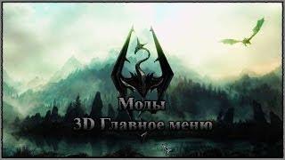 """TES 5: Skyrim #Моды - """"3D"""" Главное меню"""