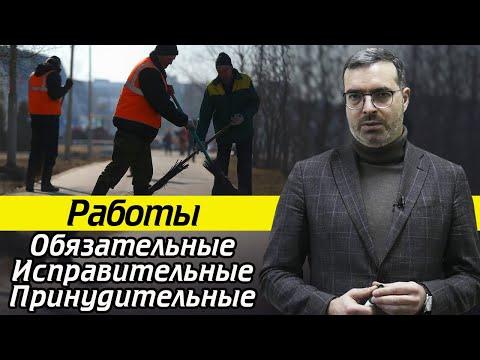 Работы как наказание в УК РФ и КоАП РФ / Какая ответственность ждет за уклонение от работ?