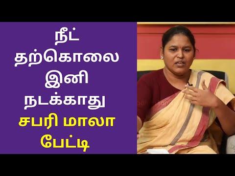 நீட் தற்கொலை இனி நடக்காது சபரி மாலா பேட்டி | teacher sabarimala jayakandhan interview