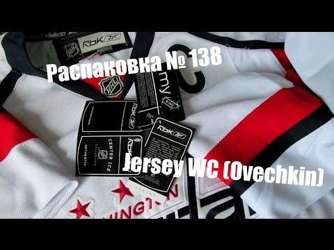 Распаковка № 138. Хоккейная кофта jersey WC (Ovechkin)