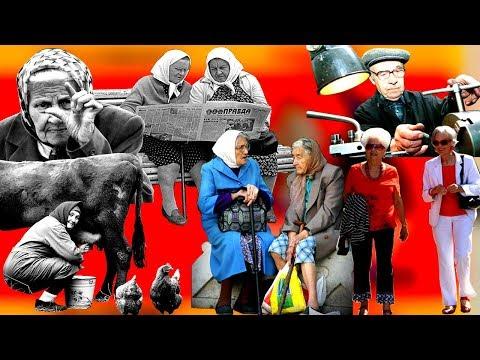 Факты про пенсию.Какая пенсия в разных странах, КАКОЙ была ПЕНСИЯ в СССР