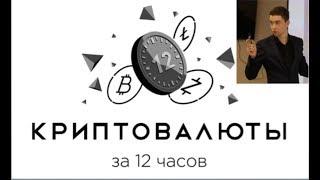 Иван Щербаков Биткоин Криптовалюта Блокчейн