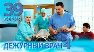 ДЕЖУРНЫЙ ВРАЧ-4 / ЧЕРГОВИЙ ЛІКАР-4. Серия 39