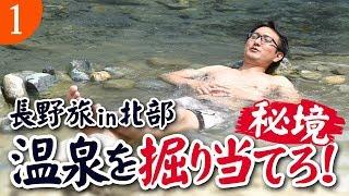 #01長野県秋山郷の秘湯「切明温泉」を掘り当てる長野旅
