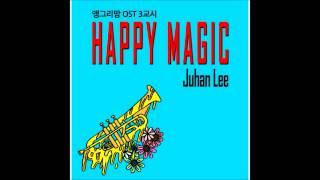 앵그리맘 OST 이주한 (Juhan Lee) - Happy Magic (해피 매직)