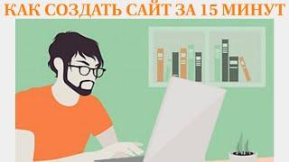 Как создать сайт. Сайт-визитка за 15 минут